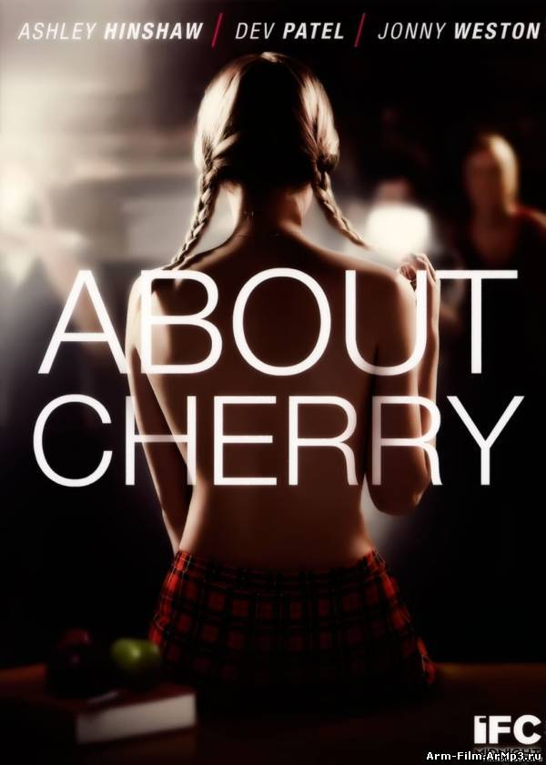 Черри / About Cherry (2012) HD 720p смотреть онлайн